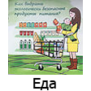 органические продукты как выбрать