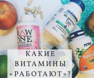 какие витамины самые эффективные