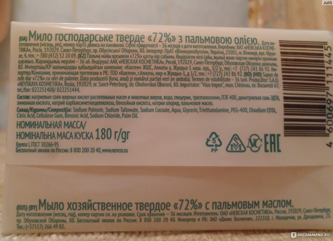 хозяйственное мыло вред