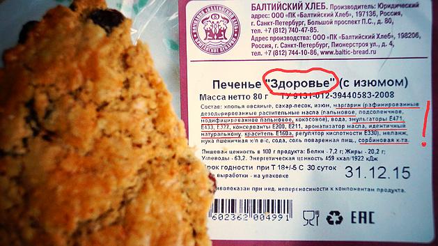 читать состав продуктов