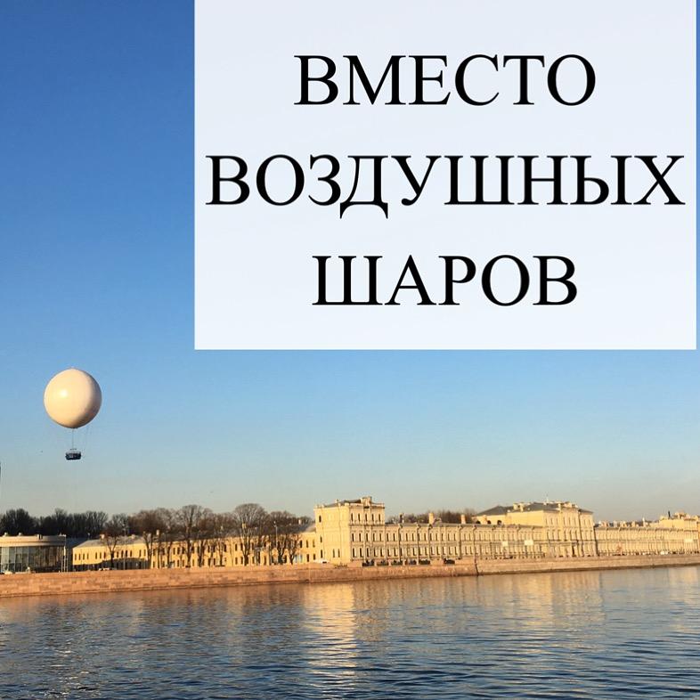 воздушные шары вред