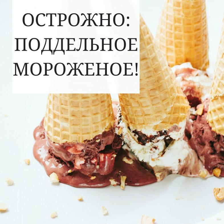 поддельное мороженое