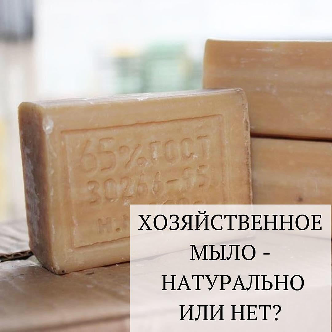 хозяйственное мыло натурально или нет